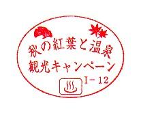 単独表示 秋の紅葉と温泉_雫石.jpg