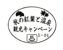 単独表示 秋の紅葉と温泉_盛岡.jpg