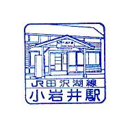 単独表示 いわてローカル線_小岩井.jpg