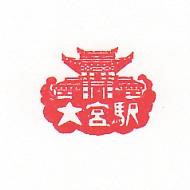 単独表示 川越大宮ぶらぶら_大宮.jpg