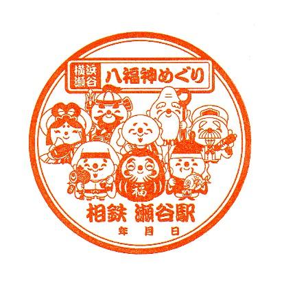 単独表示 瀬谷八福神.jpg