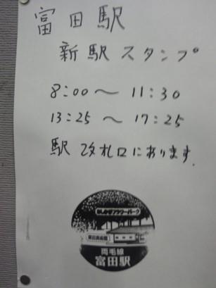 単独表示 富田.jpg