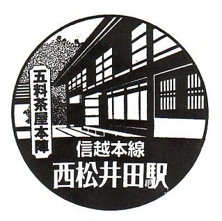 単独表示 西松井田.jpg