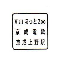 単独表示 動物園水族館_京成上野.jpg