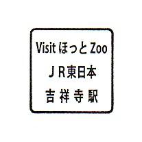 単独表示 動物園水族館_吉祥寺.jpg