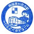単独表示 陶磁資料館南駅.jpg