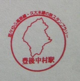 単独表示 久大本線_豊後中村.jpg