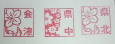 単独表示 花の王国ふくしま.jpg