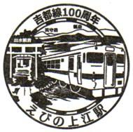 単独表示 えびの上江駅.jpg