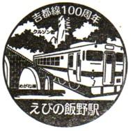 単独表示 えびの飯野駅.jpg