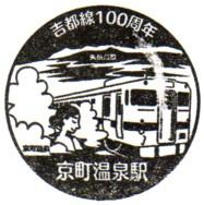 単独表示 京町温泉駅.jpg