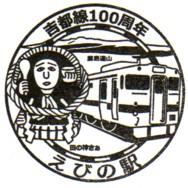 単独表示 えびの駅.jpg