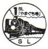 単独表示 SLやまぐち号.jpg