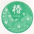 単独表示 高師駅.jpg