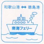 単独表示 和歌山港.jpg