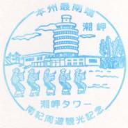 単独表示 潮岬タワー.jpg
