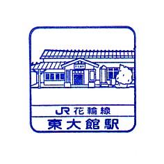 単独表示 木造驛舎_東大館.jpg