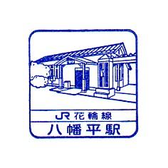 単独表示 木造驛舎_八幡平.jpg