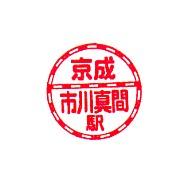単独表示 京成_市川真間.jpg