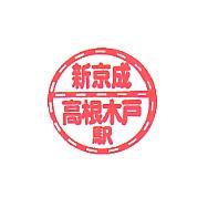 単独表示 新京成_高根木戸.jpg