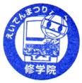 単独表示 修学院駅.jpg