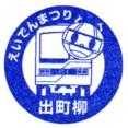 単独表示 出町柳駅.jpg