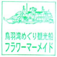 単独表示 鳥羽湾・マーメイド.jpg