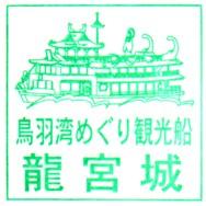 単独表示 鳥羽湾・龍宮城.jpg