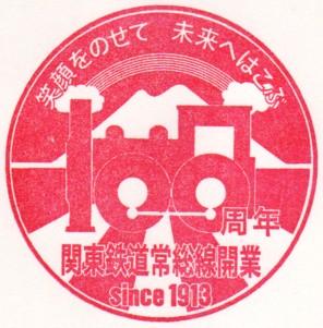 単独表示 守谷駅ゴール.jpg