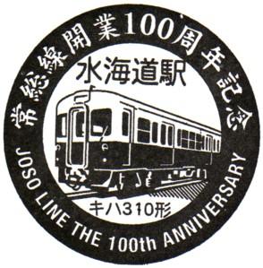 単独表示 水海道駅.jpg