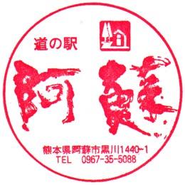 単独表示 道の駅阿蘇1.jpg