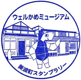 単独表示 ウェルかめミュージアアム.jpg