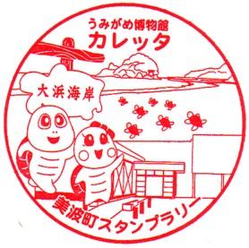 単独表示 うみがめ博物館カレッタ.jpg