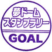 単独表示 ナゴヤドーム3.jpg