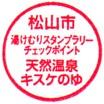 単独表示 キスケのゆ.jpg