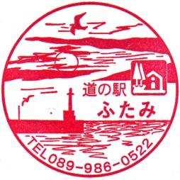 単独表示 道の駅ふたみ.jpg