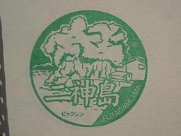 単独表示 futagami.jpg