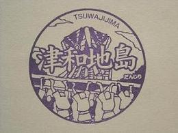 単独表示 tuwaji.jpg