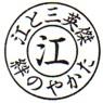 単独表示 清洲城江.jpg