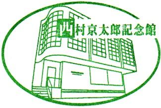 単独表示 西村記念館2.jpg