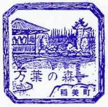 単独表示 稲美町郷土資料館3.jpg