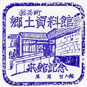 単独表示 稲美町郷土資料館1.jpg