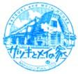 単独表示 サツキとメイの家.jpg