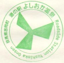 単独表示 道の駅よしおか温泉.jpg