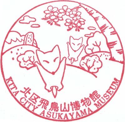 単独表示 asuka_R.jpg