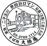 単独表示 daisyoan.jpg