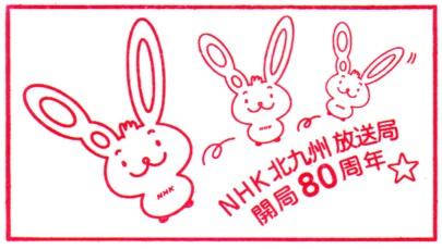 単独表示 NHK北九州2.jpg