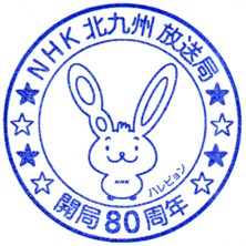 単独表示 NHK北九州1.jpg