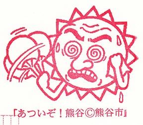 単独表示 201208kumagaya.jpg