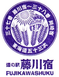 単独表示 道の駅藤川宿.jpg